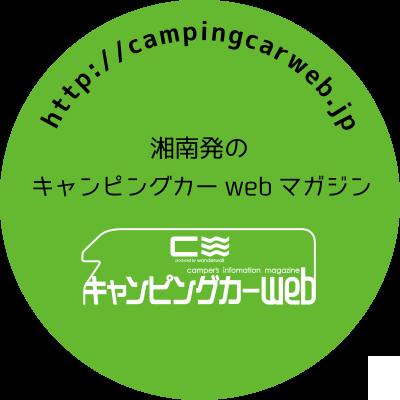 キャンピングカーの情報サイト【campingcar web】を開設しました!