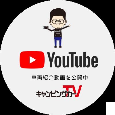 Youtube 『キャンピングカーTV』