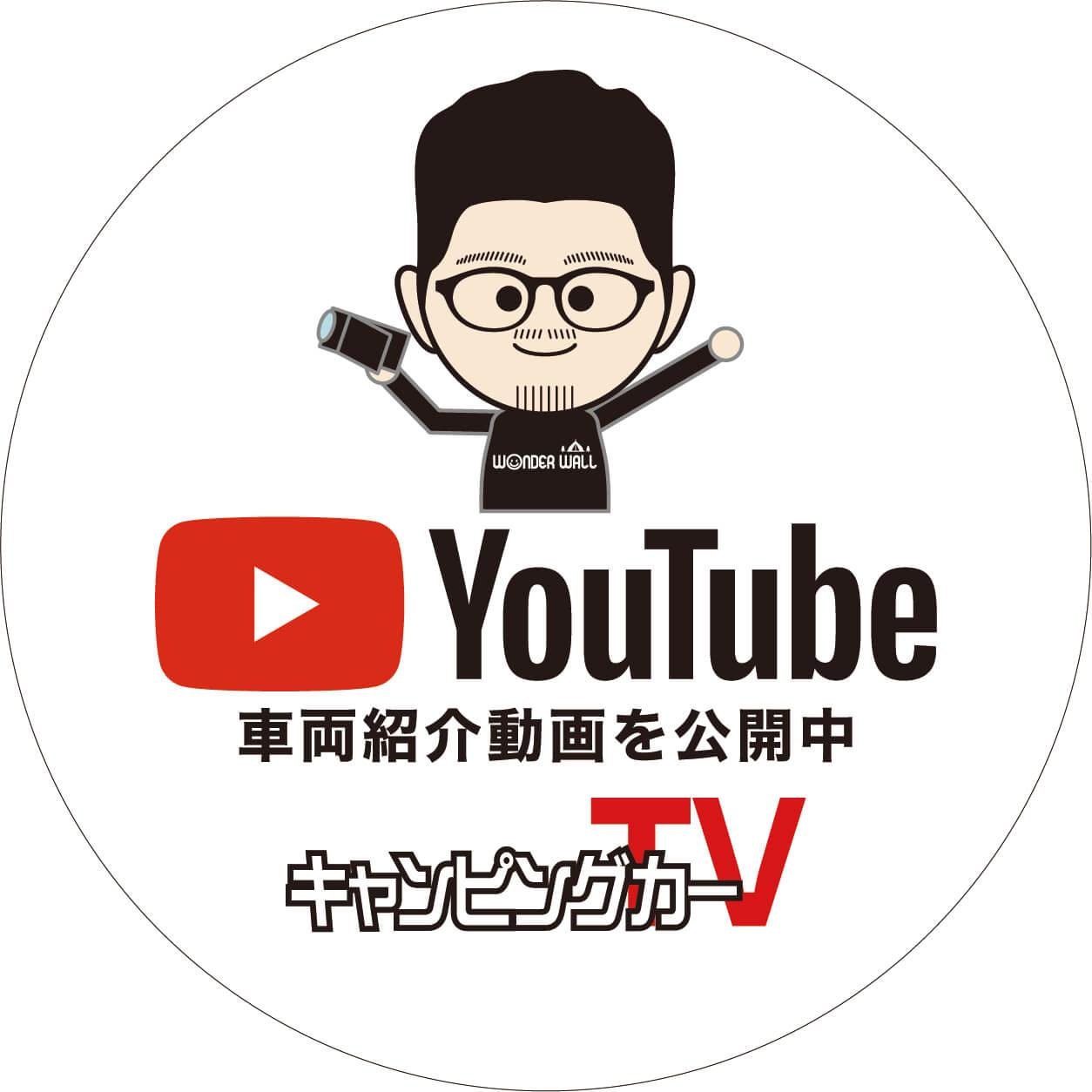 YouTube【キャンピングカーTV】