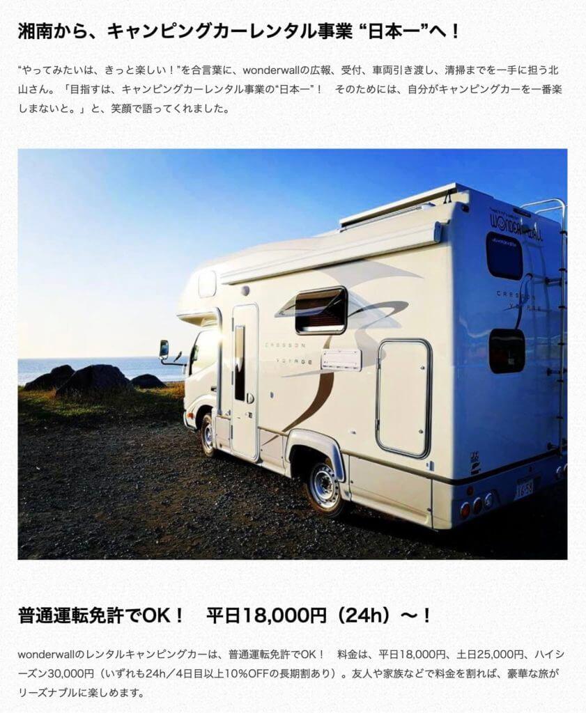 湘南と八王子のキャンピングカーレンタル