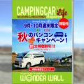 レンタルキャンピングカーwonderwall秋のバンコン(ハイエース)格安キャンペーン